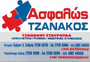 TZANAKOS ASFALEIES
