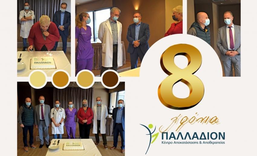 Οκτώ χρόνια ζωής, δράσης, προσφοράς και δημιουργίας συμπλήρωσε το Κέντρο Αποκατάστασης και Αποθεραπείας ΠΑΛΛΑΔΙΟΝ